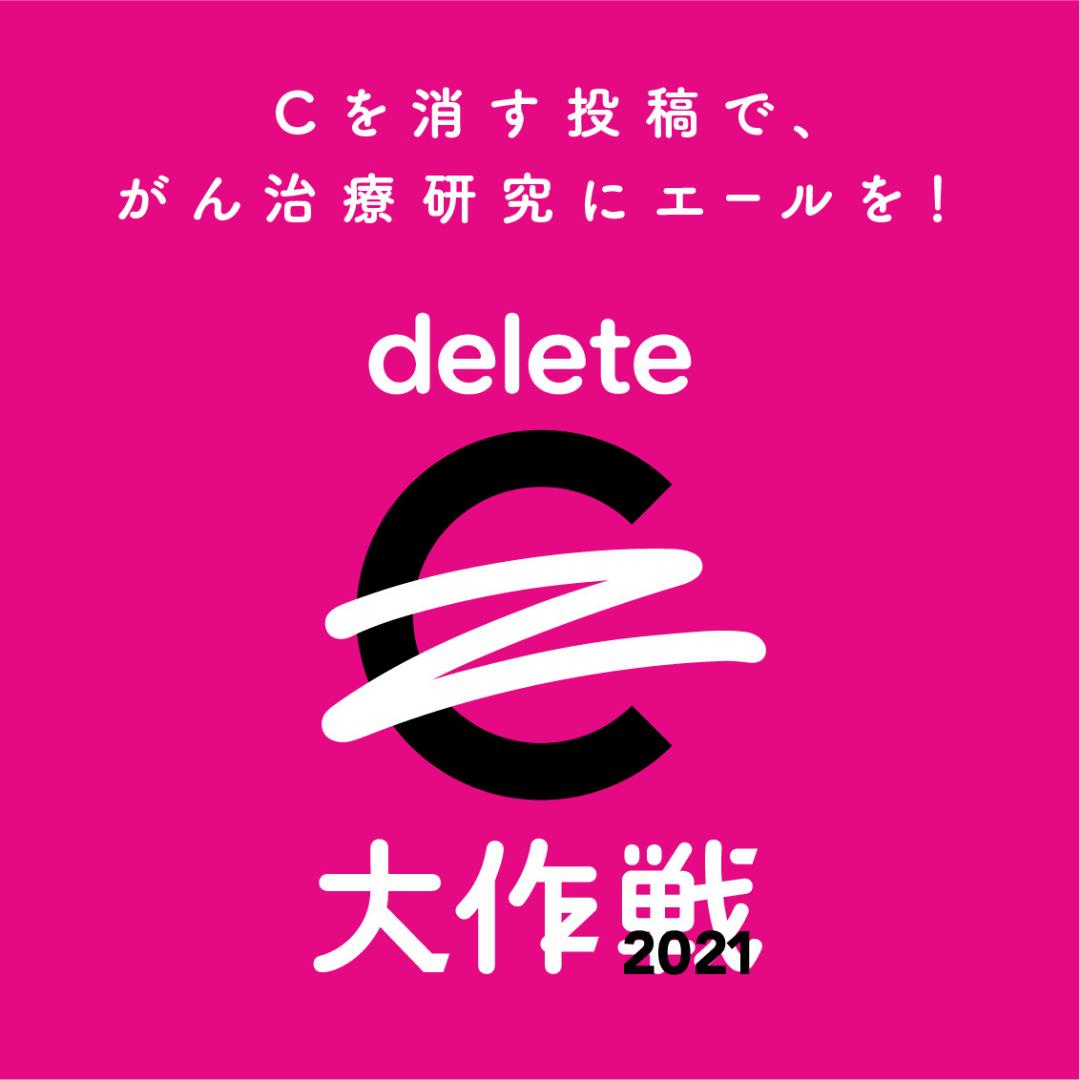 「#deleteC大作戦」公式ロゴ