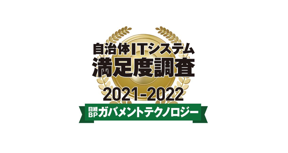 自治体ITシステム満足度調査 2021-2022 グループウエア/ビジネスチャット部門のロゴ