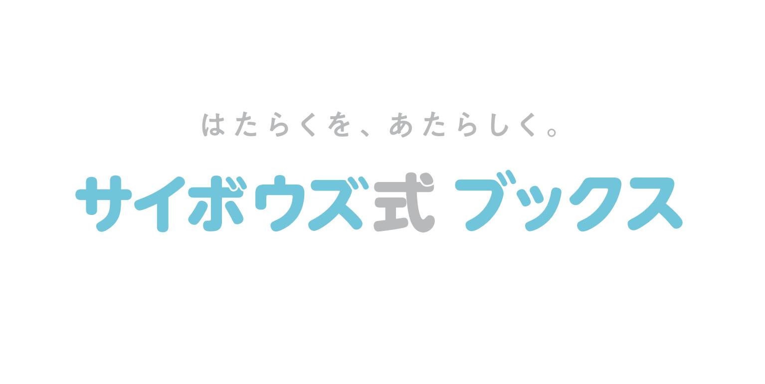サイボウズ式ブックスロゴ.png