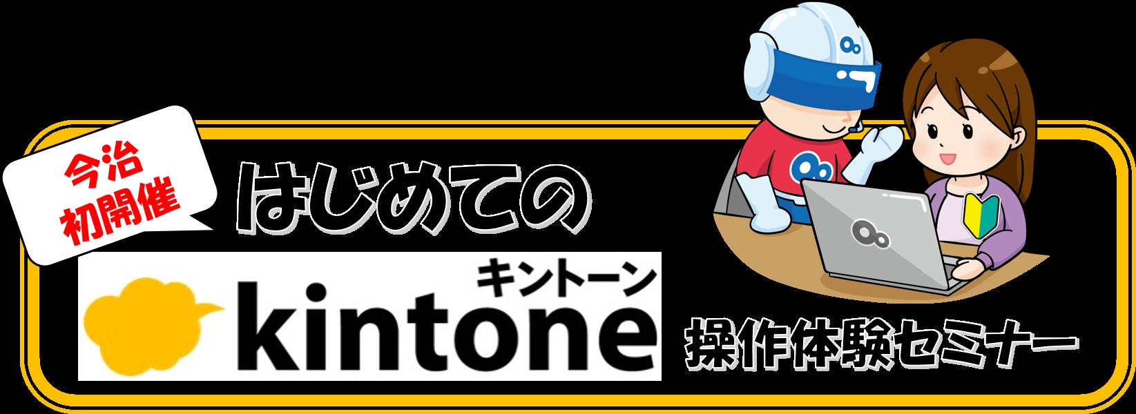 【今治初開催】はじめてのkintone操作体験セミナーバナー.png