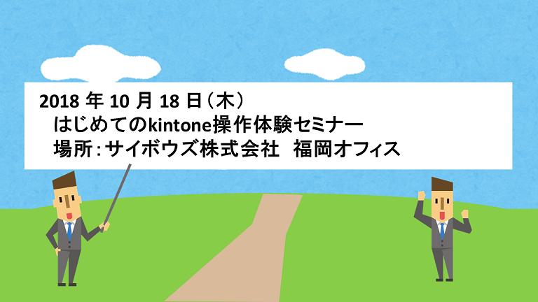 10.18【営業部セミナー】申込ページ画像.png