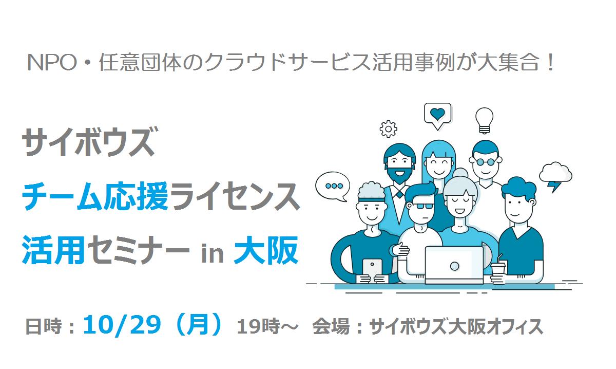 チーム応援大阪.png